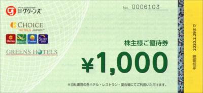 株価 グリーンズ