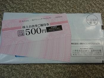 DSC_1593_R.JPG
